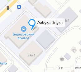 магазин автозвука в Березовском